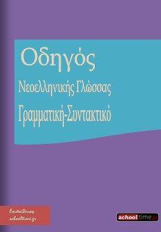 «Λέξεις που διχάζουν… ορθογραφικά:: χρεοκοπία ή χρεωκοπία» Μέρος 5ο. Του Άρη Ιωαννίδη