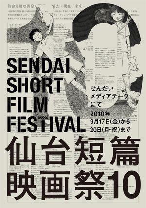 古屋貴広 FURUYA TAKAHIRO date : 2010/8-9 client : 仙台短篇映画祭実行委員会 category : キャンペーン AD/D : 古屋貴広