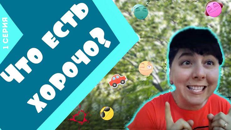 Что такое ХОРОШО и РАДОСТЬ/Городские/1 серия/3 сезон