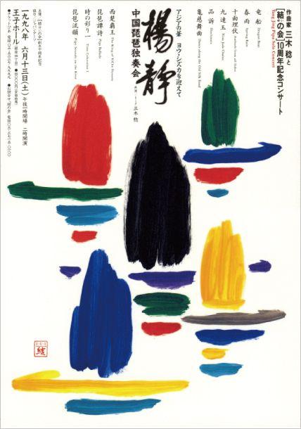 Yang Jing Solo Concert - Hideo Pedro Yamashita