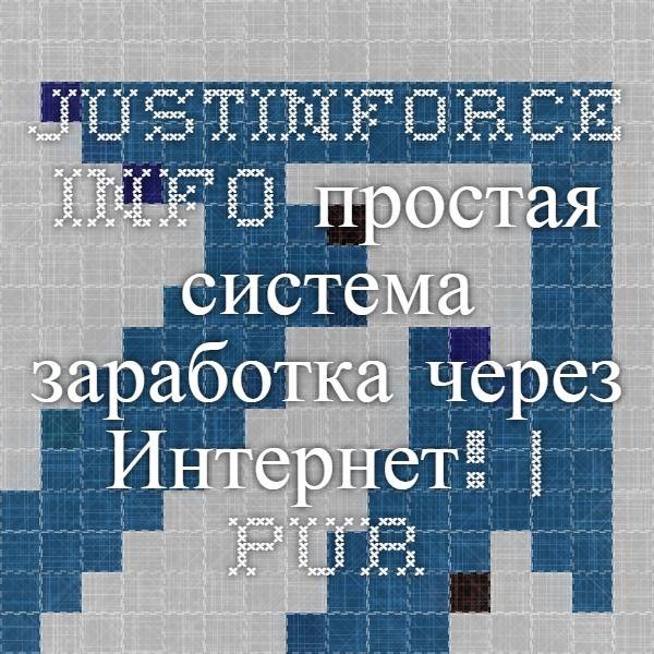 JustInForce.info -простая система заработка через Интернет! | PURE LEVERAGE – ЭЛИТНЫЕ МАРКЕТИНГОВЫЕ ИНСТРУМЕНТЫ