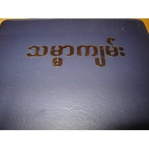 The Holy Bible in Myanmar (Burmese) / KBS- 2002 - 14M / MYAN JV32  $49.99