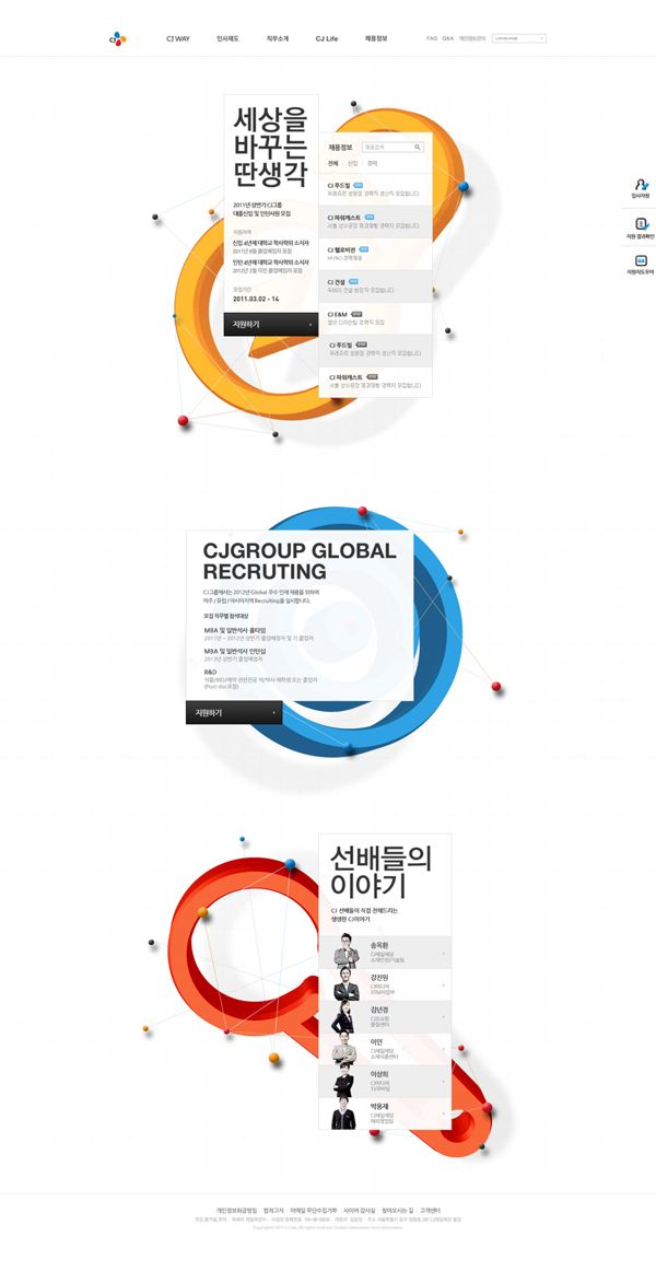 CJ 채용 웹 사이트. Behance 통해 Sabum 변에 의해 // Hi Friends, look what I just found on #web #design! Make sure to follow us @moirestudiosjkt to see more pins like this   Moire Studios is a thriving website and graphic design studio based in Jakarta, Indonesia.