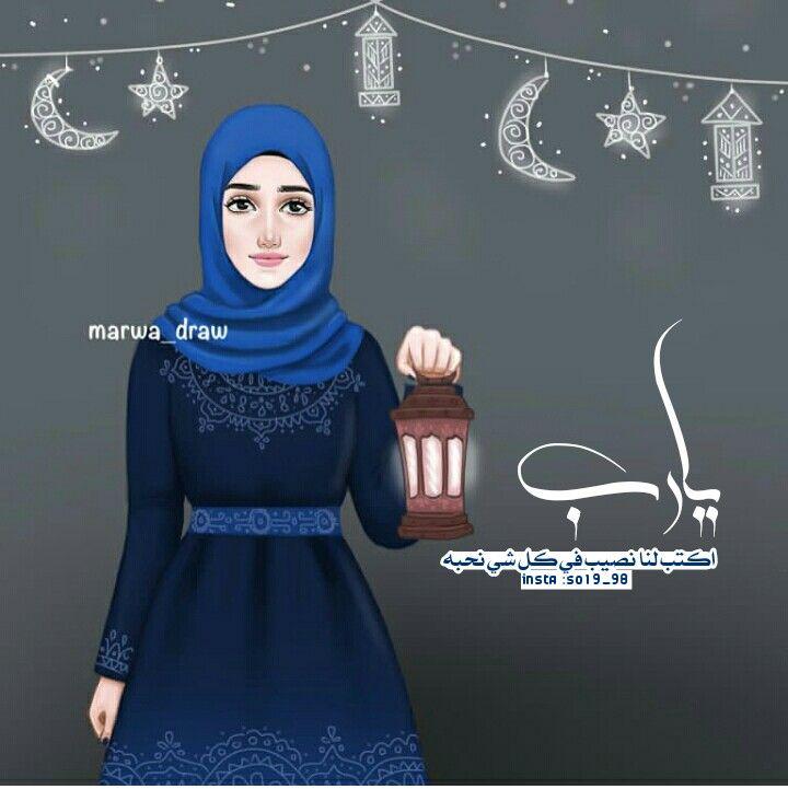 رمضان رمضان كريم Ramadan Theme Profile رمزيات تصميم تصاميم فانوس Girly M Islamic Girl Beautiful Muslim Women