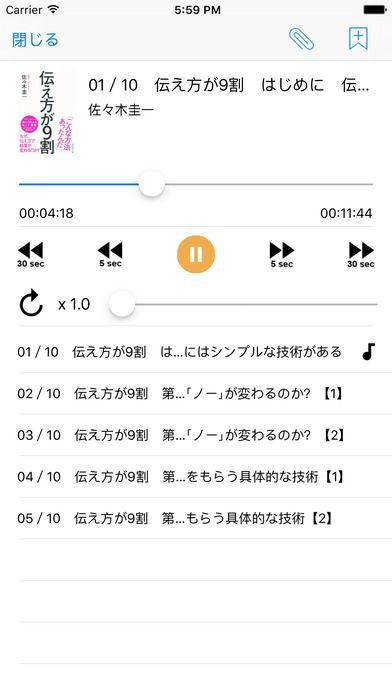 FeBe -オーディオブック・アプリー