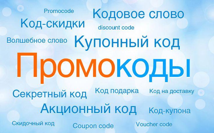 Что такое промокоды, или Как покупать в Интернете со скидкой? | Техника и Интернет | ШколаЖизни.ру