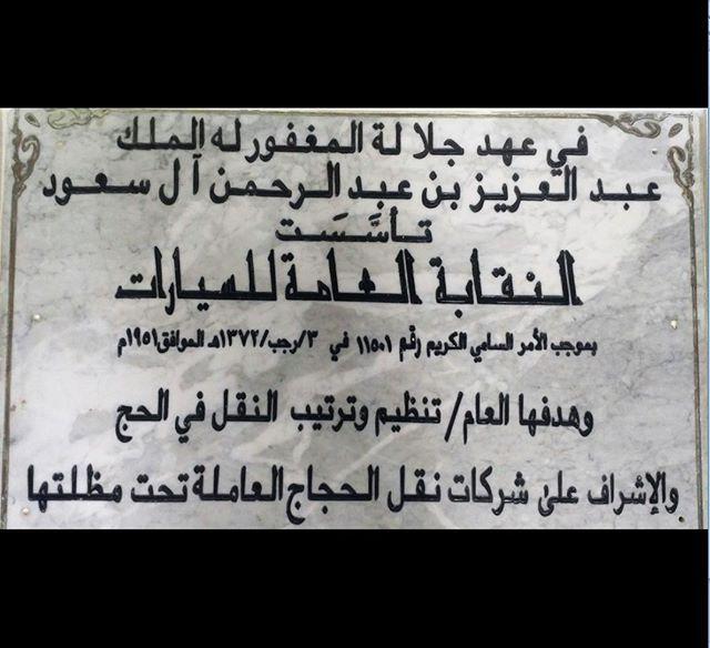 تأسست النقابة العامة للسيارات بموجب الامر السامي عام 1372هـ و الموافق 1951 م اي ما يقارب من قبل 70 سنة بهدف عام الاشراف والتنظيم Arabic Calligraphy Calligraphy