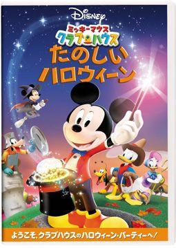 たのしいハロウィーン ☆ ♪ミッキーマウスクラブハウスのアイデア♪