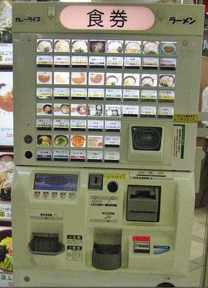 가장 먼저 음식자판기라는 모티브를 얻었던 일본의 음식 주문 겸 계산기의 기계다. 이 기계를 보고 '음식자판기를 만든다면 어떨까?' 하고 생각해 보았다.