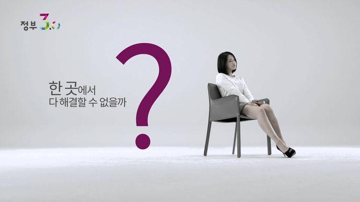 지창욱, 이청미 공익광고_정부3.0