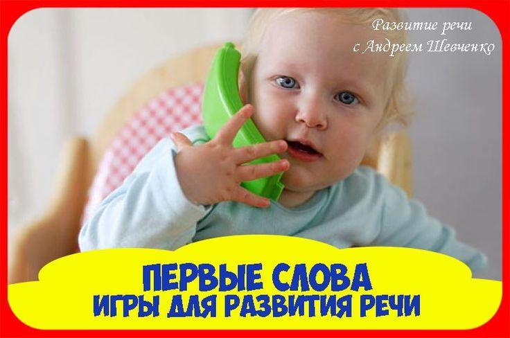 """ПЕРВЫЕ СЛОВА - ИГРЫ ДЛЯ РАЗВИТИЯ РЕЧИ.  ☀Разговариваем по телефону.    Что понадобится: желание и телефон.    Как и где играть: заранее договоритесь, например, с бабушкой, пусть она задает вопросы, на которые малыш сможет ответить. Поначалу, хотя бы, словами """"да"""" и """"нет"""", постепенно вводя более сложные вопросы.  Разговоры по телефону, когда малыш не может видеть собеседника и наоборот, сами по себе способствуют развитию активной устной речи, потому что ребенок не может ничего показать…"""