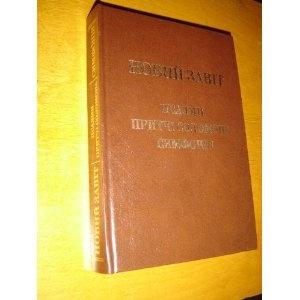 Ukrainian New Testament, Psalms, and Proverbs with Concordance / NoviI Zavit, Psalmi, Pritcsi Solomona, Cinfonija / Special Edition with References   $49.99