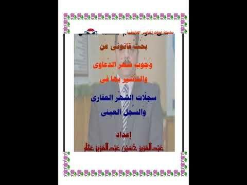 من مؤلفاتنا وأبحاثنا القانونية عبدالعزيز حسين عمار المحام