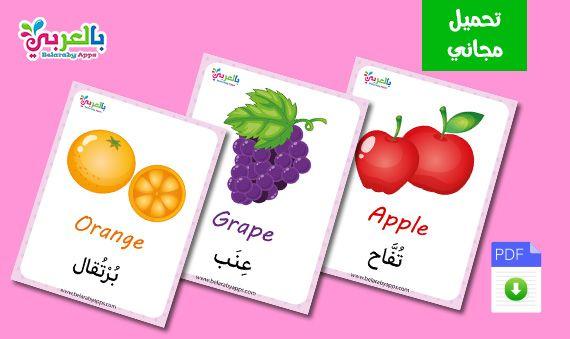 بطاقات تعليم أسماء الفواكه بالانجليزي والعربي فلاش كارد للاطفال Tracing Worksheets Arabic Alphabet For Kids Alphabet For Kids