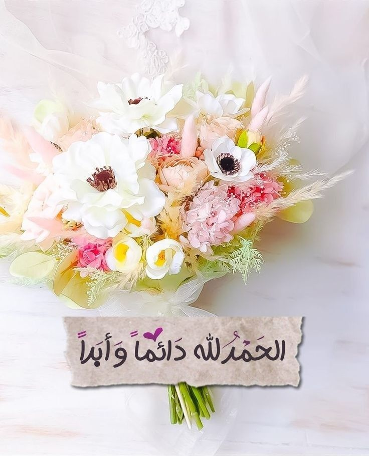 Pin By ام ماريا On الح م ــــد لله Islamic Pictures Floral Good Morning Arabic