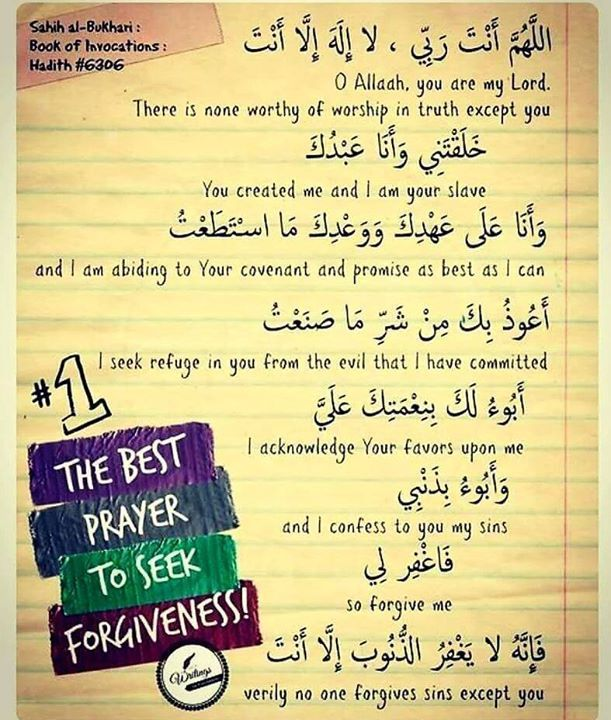 The Sayyid-ul-Astaghfar (Master of Forgiveness).#MustLearn this #Dua and include…