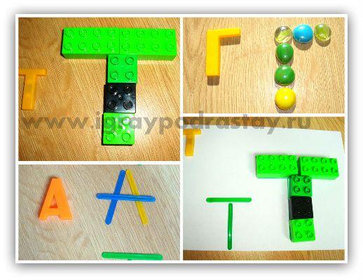 Строим буквы из подручных материалов - Лего, стеклышки, счетные палочки.