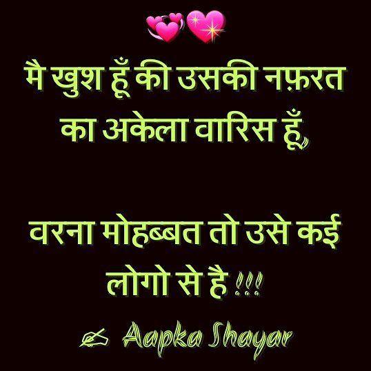 Aapka Shayar | Hindi Love Shayari & Quote: Mai khush hu.. Mai khush hu..