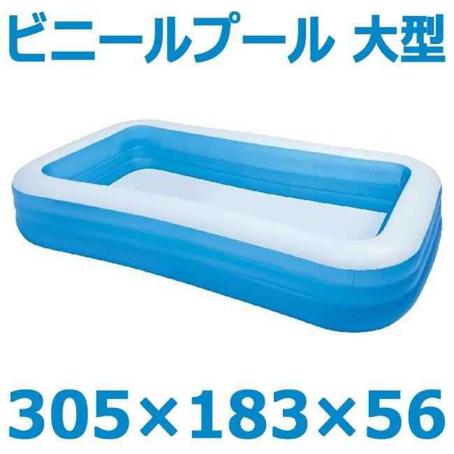 楽天市場 プール 大型 子供用 ビニールプール 3m 家庭用プール 子供