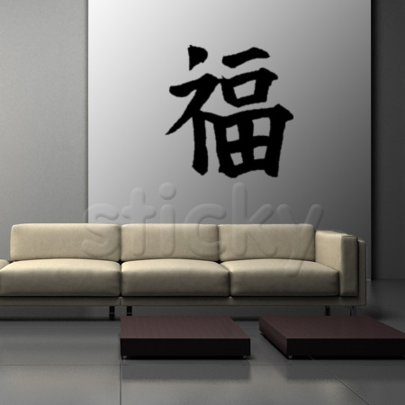 Wall Sticker HAPPINESS by Sticky!!!