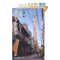 スカイツリー 東京下町散歩