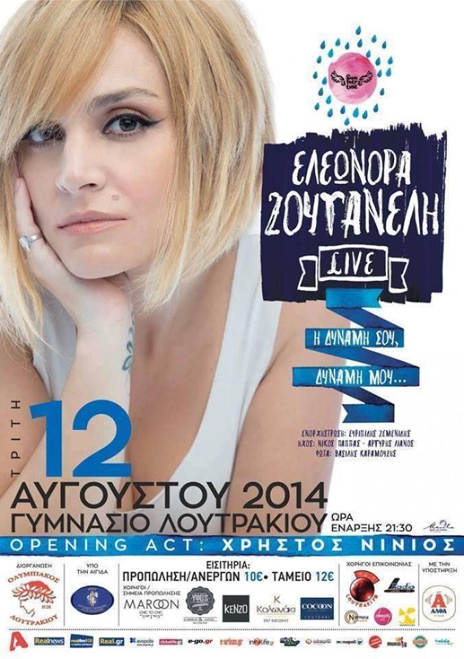 Αύριο 12/8 στο Γυμνάσιο Λουτρακίου!!!! (ώρα έναρξης 21:30) #eleonorazouganeli #eleonorazouganelh #zouganeli #zouganelh #zoyganeli #zoyganelh #elews #elewsofficial #elewsofficialfanclub #fanclub