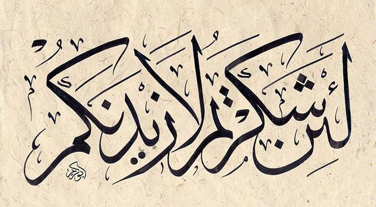 Arabic calligraphy – Quran 14:7 – Ibrahim: If you are thankful, I will surely give you more and more.