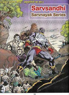 Review & Ratings Sarvsandhi:- Raj Comics #SarvnayakSeries #Review In Hindi & Eng #RajComics #Sarvsandhi