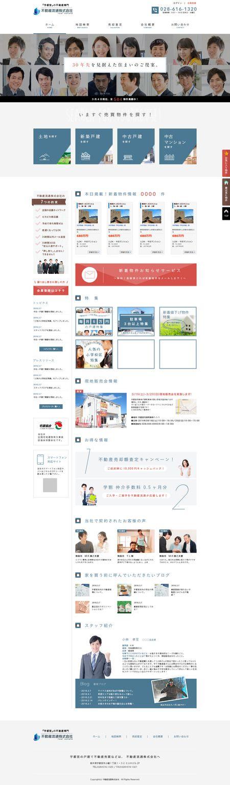 tayameさんの提案 - 宇都宮市の不動産売買仲介会社のトップデザイン | クラウドソーシング「ランサーズ」