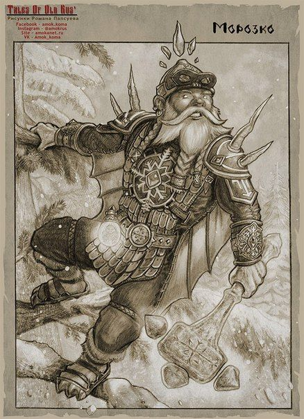 Роман Папсуев - Сказки Старой Руси (Tales of Old Rus')Морозко