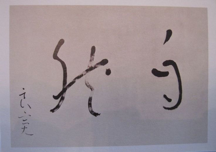"Ryokan's calligraphy 'Jinen' (two kanji characters). Quote from the catalogue of ""Japan is Beautiful"";  The Japanese word for nature consists of two characters and with two different readings. (p31)"