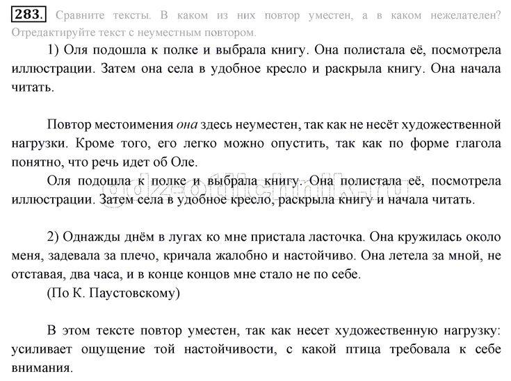 Упражнение 283 по русскому языку 6 класс львова