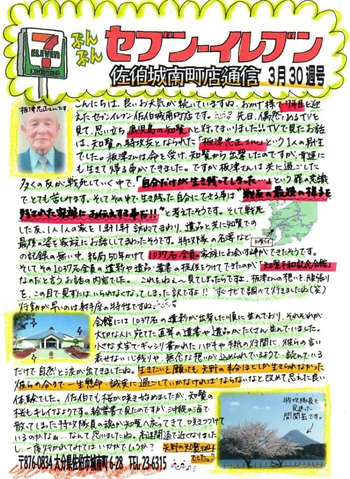 今週のお手紙チラシです( *´艸`)♪|佐伯 城南町 普通の セブンオーナー タロキチ のブログ♪