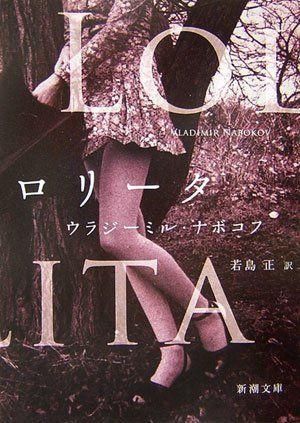 Amazon.co.jp: ロリータ (新潮文庫): ウラジーミル ナボコフ, 若島 正: 本