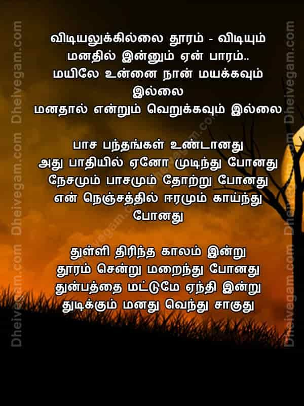 Tamil Kavithai - Kadhal Kavithai. Tamil kavithai SMS. Tamil kavithai  quotes. | Tamil love quotes, Good morning quotes, Morning quotes