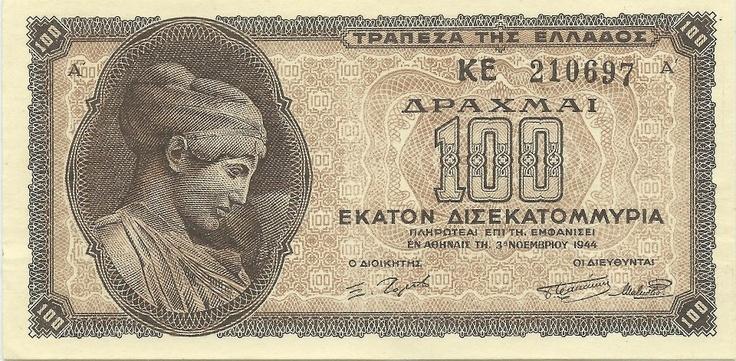 100 billion drachmes bank note ;-)