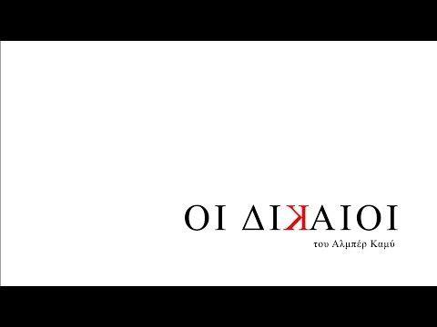 ΟΙ ΔΙΚΑΙΟΙ - YouTube
