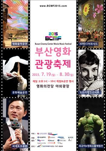 [Jul.]2015 Busan Cinema Center Movie Music Festival.jpg