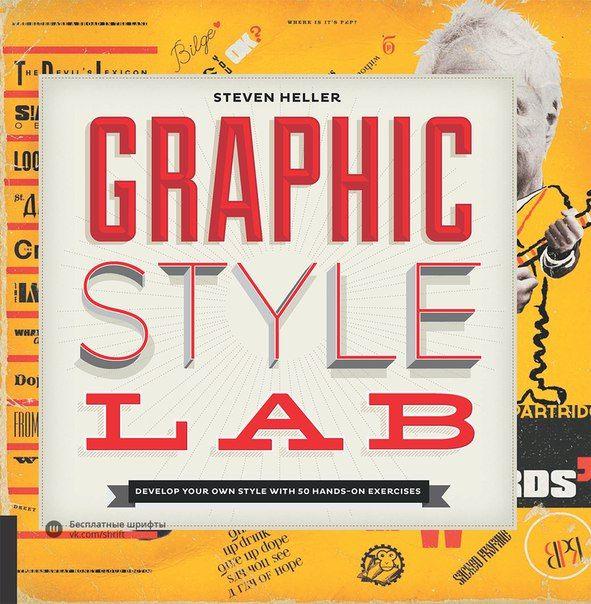 #литература@shrift от (ш) <br>Новая пара книг. <br>Поэтапное руководство по леттерингу от скетча до векторного изображения и экскурс по стилям шрифта разных эпох и направлений. читать дизайн типографика