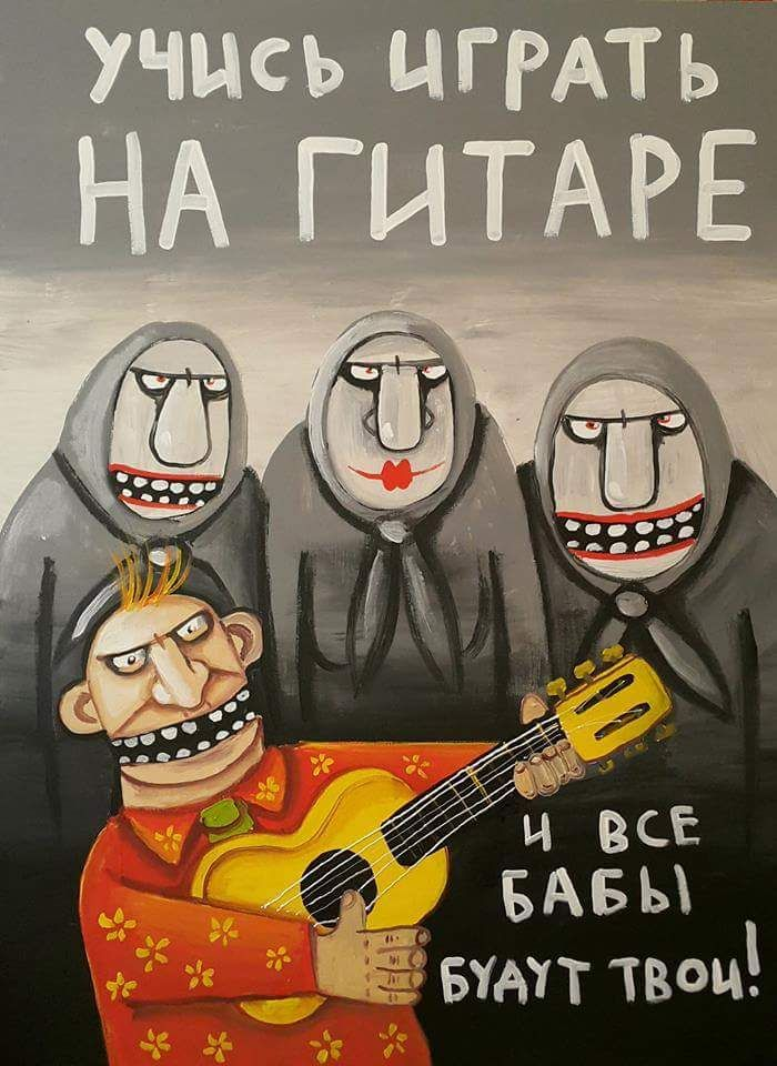 Vasya Lozhkin. 'Learn guitar and all babes will be yours'