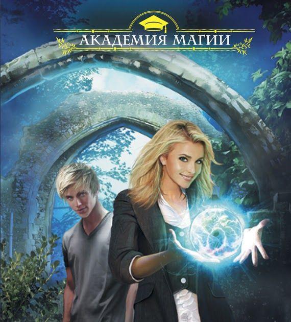 Читать академия магии лунная школа карты таро гадания на любовь отношения