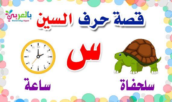 قصة حرف السين لرياض الاطفال قصص الحروف الهجائية جميلة ورائعة بالعربي نتعلم Arabic Kids Art For Kids Arabic Worksheets