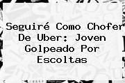 http://tecnoautos.com/wp-content/uploads/imagenes/tendencias/thumbs/seguire-como-chofer-de-uber-joven-golpeado-por-escoltas.jpg Uber. Seguiré como chofer de Uber: joven golpeado por escoltas, Enlaces, Imágenes, Videos y Tweets - http://tecnoautos.com/actualidad/uber-seguire-como-chofer-de-uber-joven-golpeado-por-escoltas/