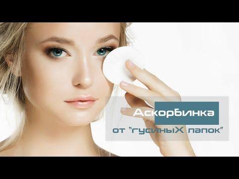 Аскорбиновая кислота для кожи вокруг глаз | Витамин С против «гусиных лапок» и тёмных кругов #24 - YouTube