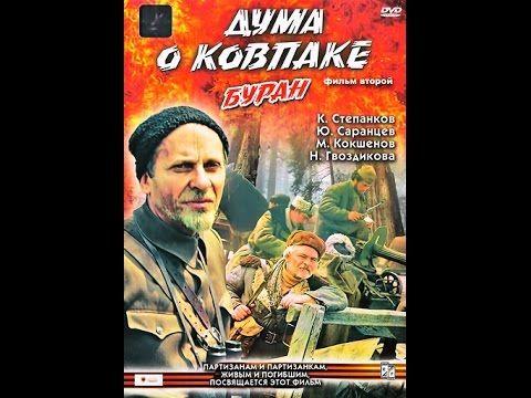 Дума о Ковпаке 2 серия Буран (1975) - YouTube
