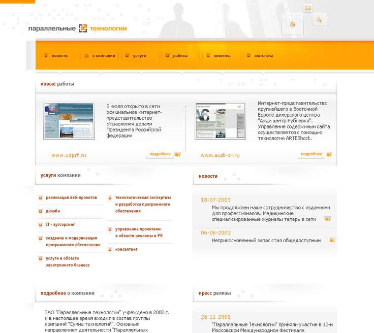 Paratech website in 2002