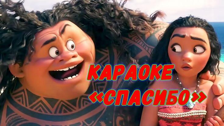 МОАНА - Песня МАУИ СПАСИБО - КАРАОКЕ