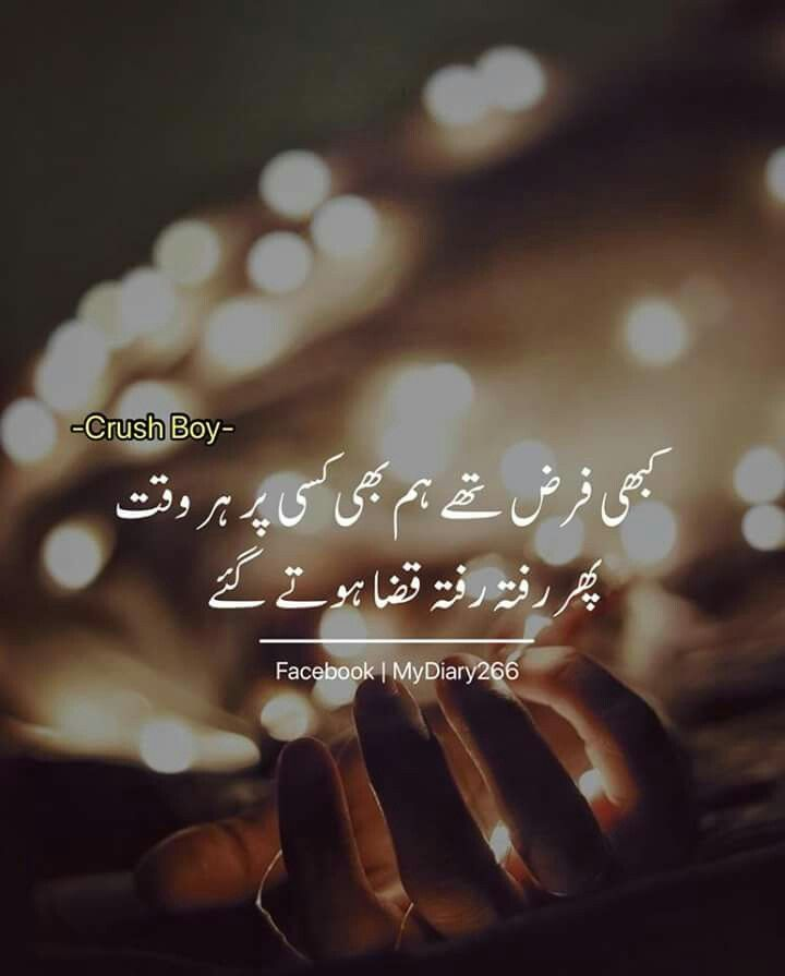 Bakhtawerbokhari Song Lyric Quotes Sufi Poetry Urdu Quotes