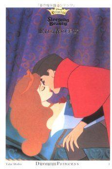 Sleeping Beauty♡ ディズニーの中で一番すき