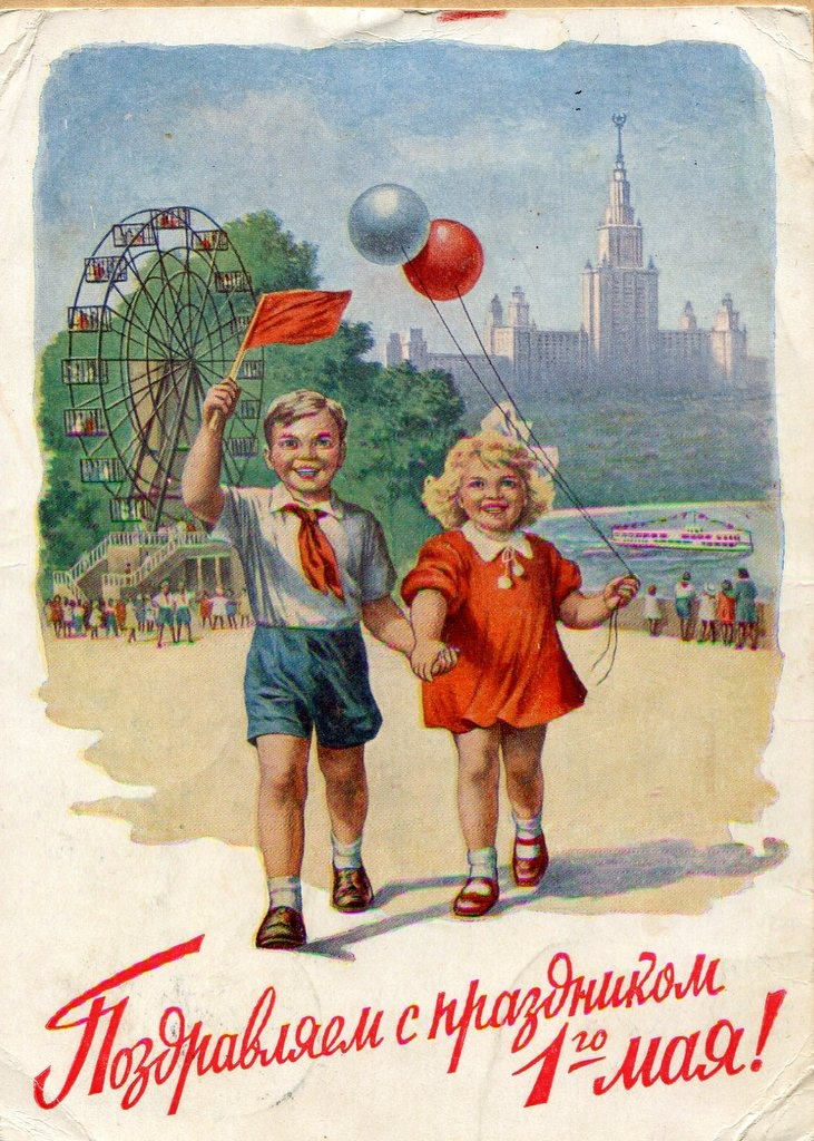 Soviet Postcard. Soviet Holidays in the 1950s